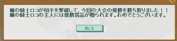 2015・06・21 第6回花嫁の季節杯 優勝者.png