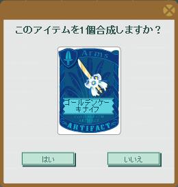 2015・06・22 ゴールデンケーキナイフ.png