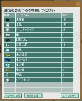 2015・06・22 ダイアモンド 60 メイン52 星のどこか.png