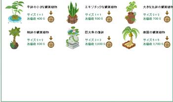 2015・06・27 家具ギルドのクエスト 159 オーガ グリーンエキス 10 観葉植物.png