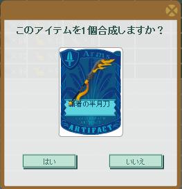 2015・06・28 覇者の半月刀.png