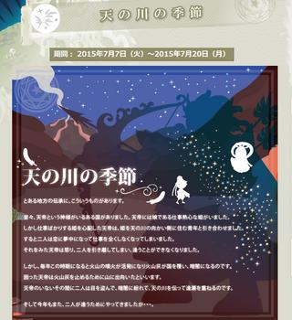2015・07・02 パペガ 天の川の季節告知①.png