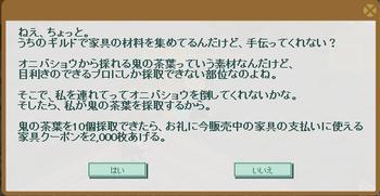 2015・07・04 家具ギルドのクエスト 160 オニバショウ 10 鬼の茶葉.png
