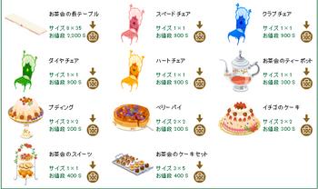 2015・07・04 家具ギルドのクエスト 160 オニバショウ 10 鬼の茶葉 アリスのお茶会.png