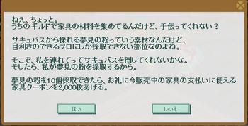 2015・07・11 サキュバス  夢見の粉 10 .png