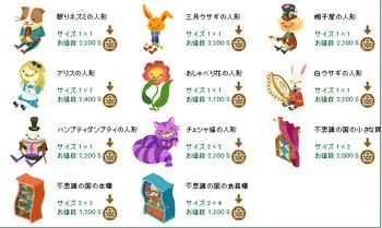 2015・07・11 サキュバス  夢見の粉 10 アリスの人形.png