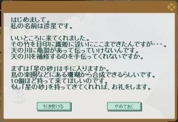 2015・07・14 彦星のお願い 1-1 問題 星の砂10個.png