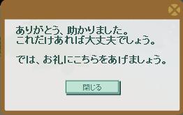 2015・07・14 彦星のお願い 1-2 納品コメント 星の砂10個.png