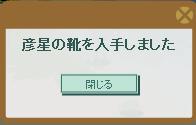 2015・07・14 彦星のお願い 1-3 納品報酬(彦星の靴.png