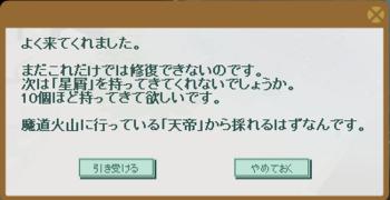 2015・07・14 彦星のお願い 2-1 問題 星屑10個.png