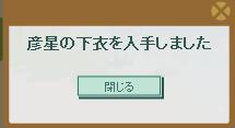 2015・07・14 彦星のお願い 2-3 納品報酬(彦星の下衣.png