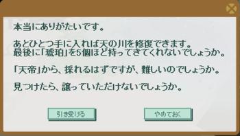 2015・07・14 彦星のお願い 4-1 問題 琥珀5個.png