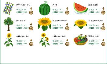 2015・07・18 家具ギルドのクエスト 162 トリエント  生命の若葉 10 夏の植物.png