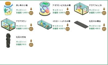 2015・07・25 家具ギルドのクエスト 163 トログロダイト ヒレ水晶 10 アクアリウム.png