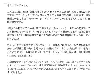 2015・07・26 第5回流星杯 闘技後雑談より抜粋.png