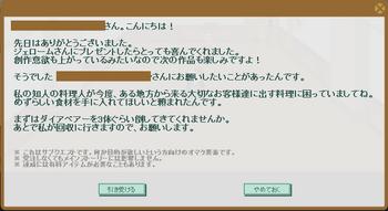 2015・08・02 サブクエ225 ナグロフ 1 問題 ダイアベアー3体討伐.png