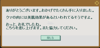 2015・08・02 サブクエ225 ナグロフ 2 納品コメント ダイアベアー3体討伐.png