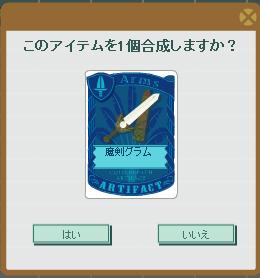 2015・08・04 魔剣グラム.png