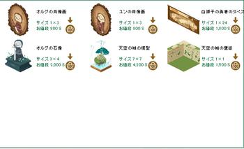 2015・08・08 家具ギルドのクエスト 165 赤竜 勇者の証 1 パペットガーディアン.png