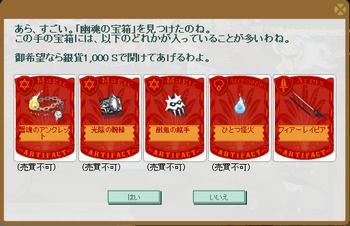 2015・08・08 幽魂の宝箱 00 中身.png