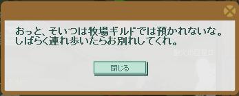 2015・08・08 牧場ギルドの話③.png