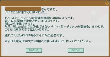 2015・08・08 ???? のクエスト 1 問題 幻影石のかけら10個.png