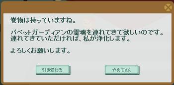 2015・08・08 ???? のクエスト 2-1 問題 ガーディアンの霊魂連行.png
