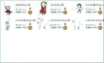 2015・08・15 家具ギルドのクエスト 166 アルラウネ 光沢樹脂 10 ゴム人形.png