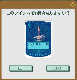 2015・08・20 灯火のキャンドル.png