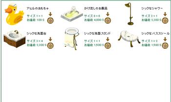 2015・08・22 家具ギルドのクエスト 167 ガーゴイル お風呂石 10 バスルーム.png