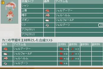 2015・09・05 トルソー   76 カニっ子のセットアップ.png