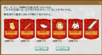 2015・09・12 神輿の宝箱 00 中身.png