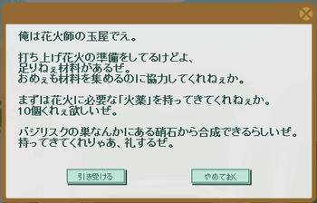 2015・09・12 花火師玉屋のクエスト 1 問題 火薬10個.png