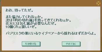 2015・09・12 花火師玉屋のクエスト 2-1 問題 的の切れ端10個.png