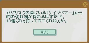 2015・09・12 花火師玉屋のクエスト 2-2 問題ヒント 的の切れ端10個(ケイブベアより.png