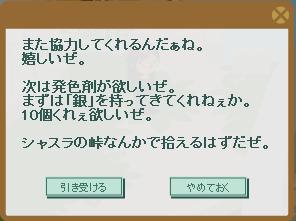 2015・09・12 花火師玉屋のクエスト 3-1 問題 銀10個.png