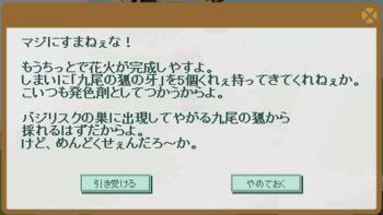 2015・09・12 花火師玉屋のクエスト 4-1 問題 九尾の狐の牙5個.png