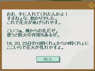 2015・09・12 花火師玉屋のクエスト 4-3 問題ヒント 九尾の狐の牙5個.png