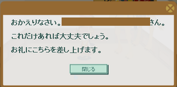 2015・09・13 サブクエ231 ナグロフ 2 納品コメント ハーピーの羽根10枚.png