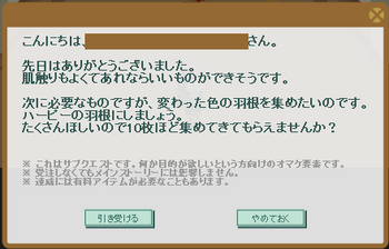 2015・09・13 サブクエ231 ナグロフ 1 問題 ハーピーの羽根10枚.png