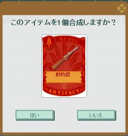 2015・09・16 射的銃.png
