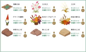 2015・09・19 家具ギルドのクエスト 171 トリエント メイプルチーク 10 秋の植物.png