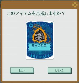 2015・09・20 暗黒の紋章.png