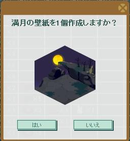 2015・09・26 【家具】満月の壁紙.png