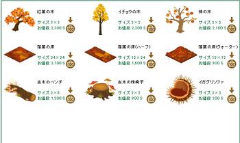 2015・09・26 家具ギルドのクエスト 172 10 ドライアド 妖しの落ち葉 10 秋の植物+.png