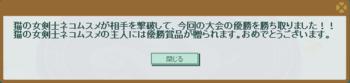2015・09・27 第5回竜王杯 本選出場者 優勝者.png