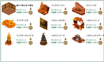2015・10・03 家具ギルドのクエスト 173 コウモリ 10 橙の飛膜 ハロウィン.png