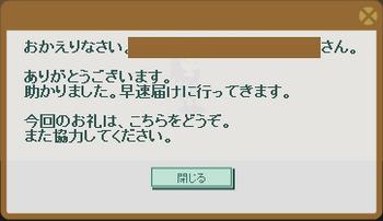 2015・10・04 サブクエ234 ナグロフ 2 納品コメント 触手10個.png