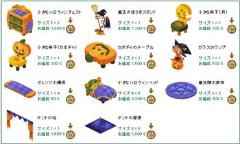 2015・10・10 家具ギルドのクエスト 174 サキュバス 10 夢現の糸 ハロウィンキッズ.png
