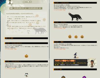 2015・10・11 森の魔女 告知.png
